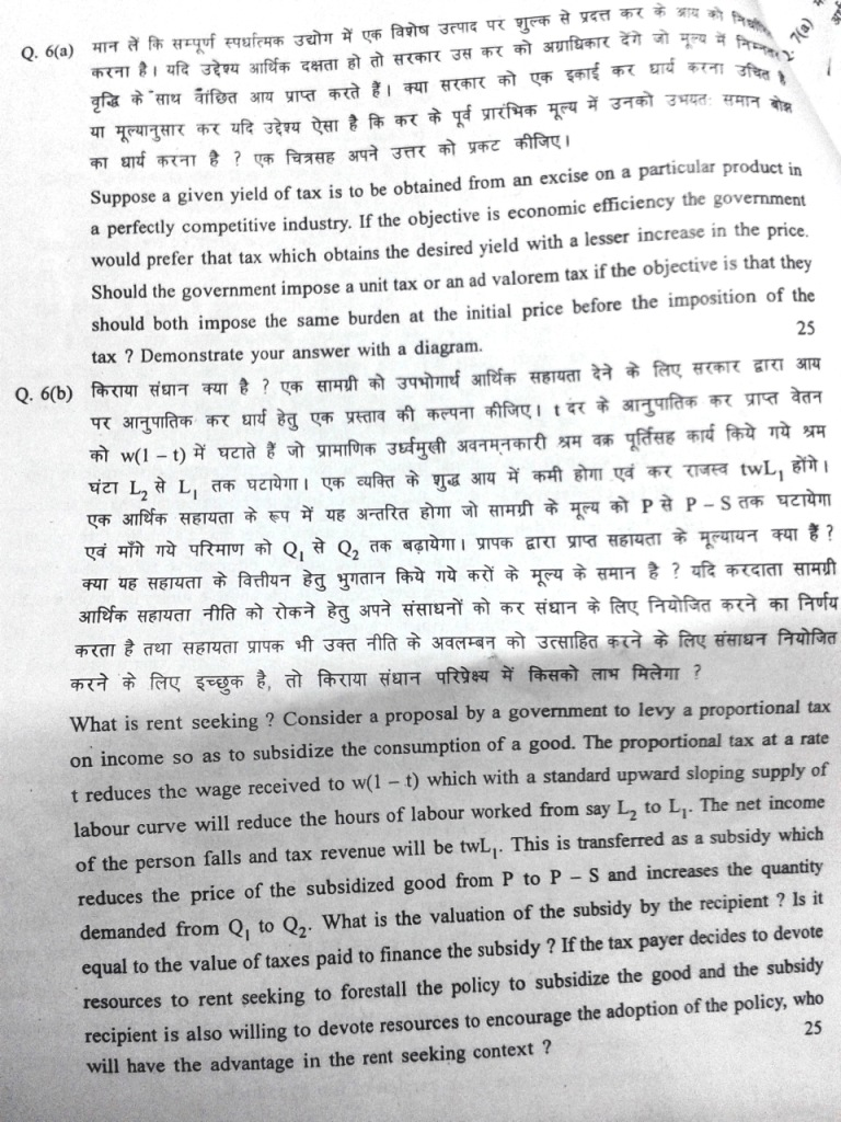 civil services essay paper 2013 Civil services issues 2013 essay paper civil services sums 2013 essay according written assignment ib readings b feminine support so first of all, link in with topics.