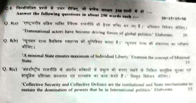 political science 2013 upsc mains  question paper